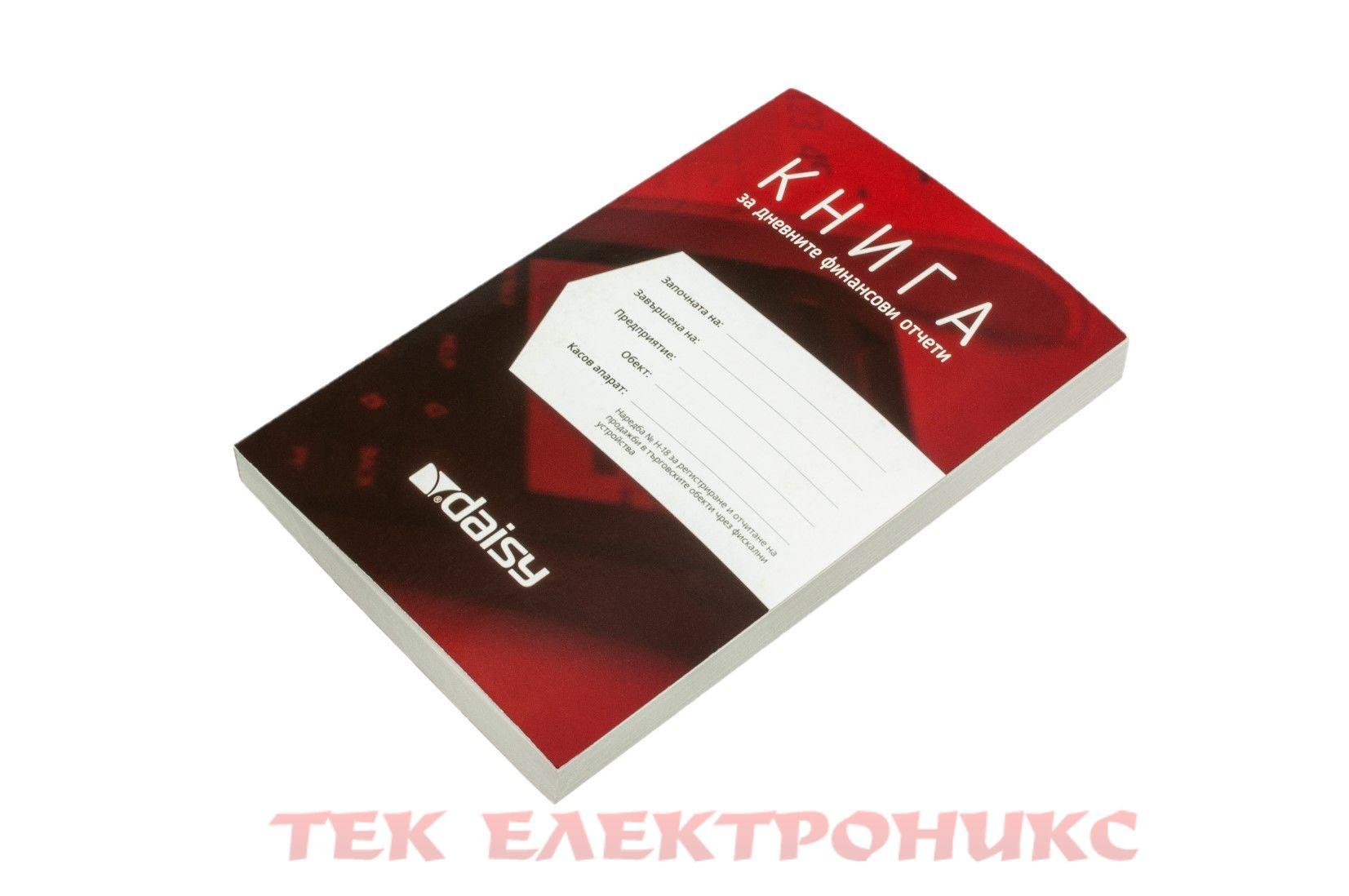 Касови книги за дневните отчети на касовите апарати и фискални устройства.