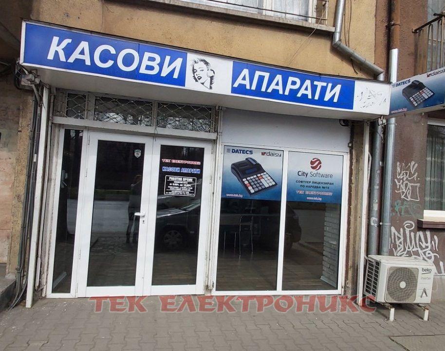 Промяна адрес - магазин за Касови Апарати гр. София